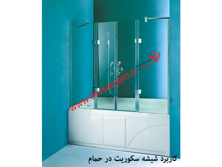 شیشه سکوریت حمام