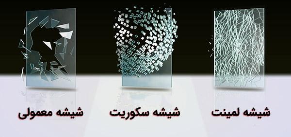 تفاوت انواع شیشه